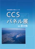 CCSパネル展 in 苫小牧(平成23年度 経済産業省委託事業)