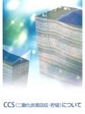 CCS(二酸化炭素回収・貯留)について