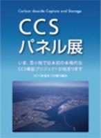 CCSパネル展(平成24年度 経済産業省委託事業)