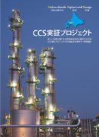 CCS実証プロジェクト
