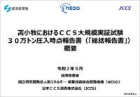 苫小牧におけるCCS大規模実証試験 30万トン圧入時点報告書(概要版)